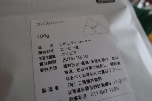 横井珈琲パセオ店⑤ (4)_R