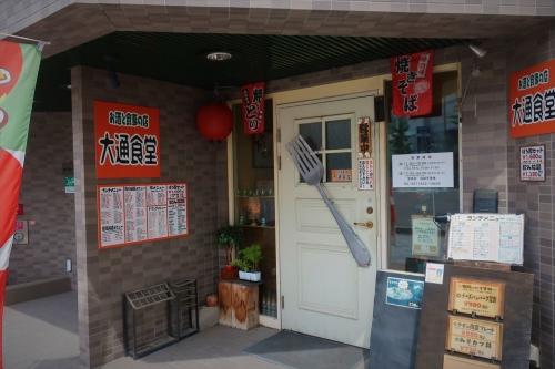 大通食堂 (1)_R