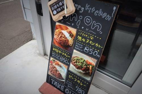 カレーキッチンオニオン (4)_R