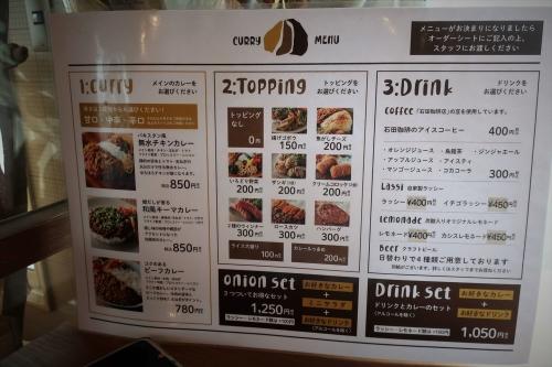 カレーキッチンオニオン (7)_R