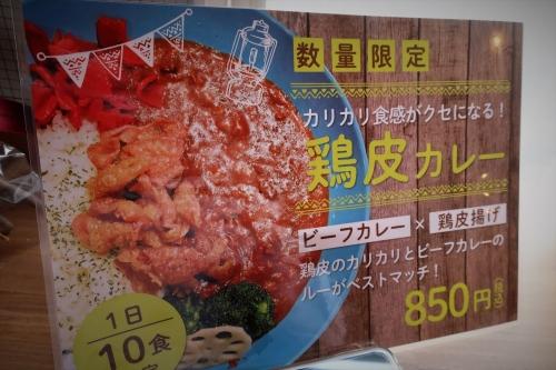カレーキッチンオニオン (8)_R