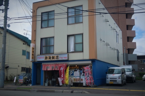 渤海飯店⑧ (1)