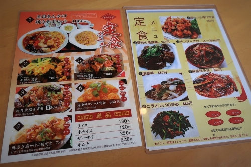 渤海飯店⑧ (4)