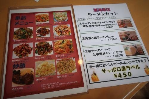 渤海飯店⑧ (5)