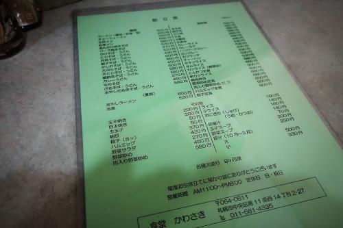 かわさき③ (4)_R