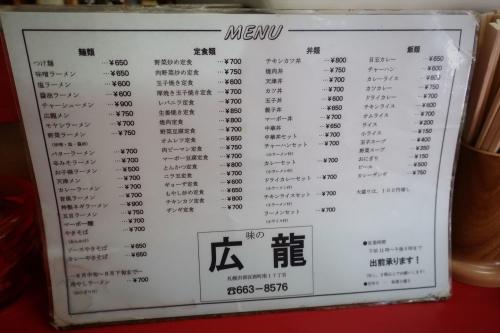 広龍③ (2)_R