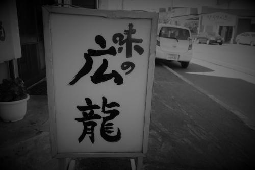 広龍③ (12)_R