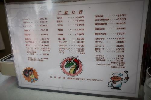 北華飯店⑳ (3)_R