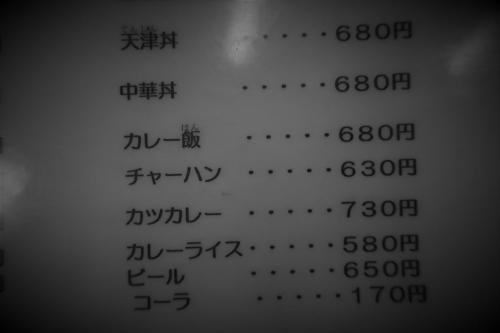 北華飯店⑳ (4)_R