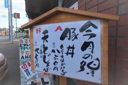 蔵寿㊳ (2)_R