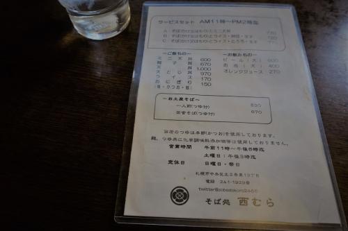 西むら④ (4)_R
