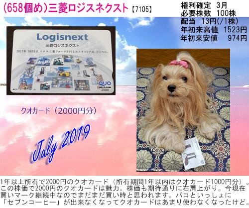 (658)2019年07月到着三菱ロジスネクスト