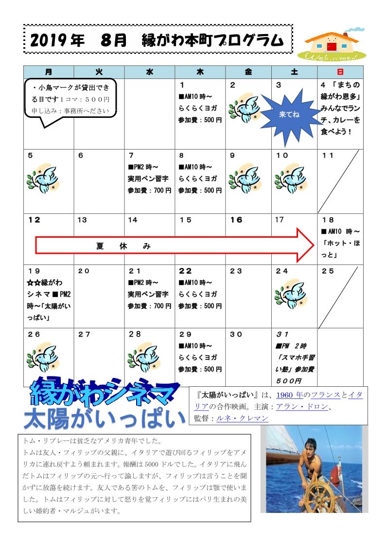 2019年8月縁がわ本町プログラム(ぱれっと裏表紙)