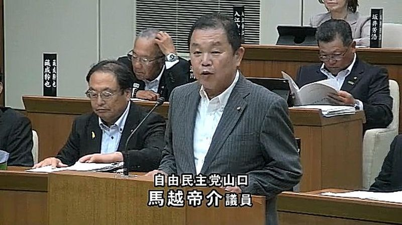 令和元年第2回定例会 6月12日(水) 馬越帝介(自由民主党山口)