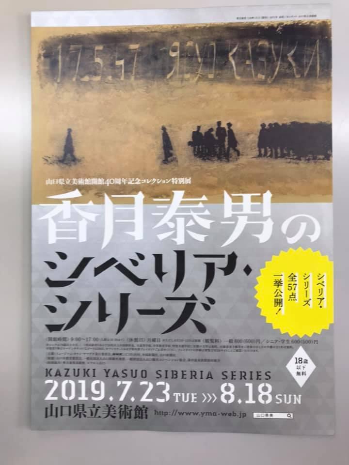 香月泰男のシベリアシリーズ