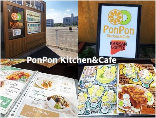ポンポン キッチン&カフェ