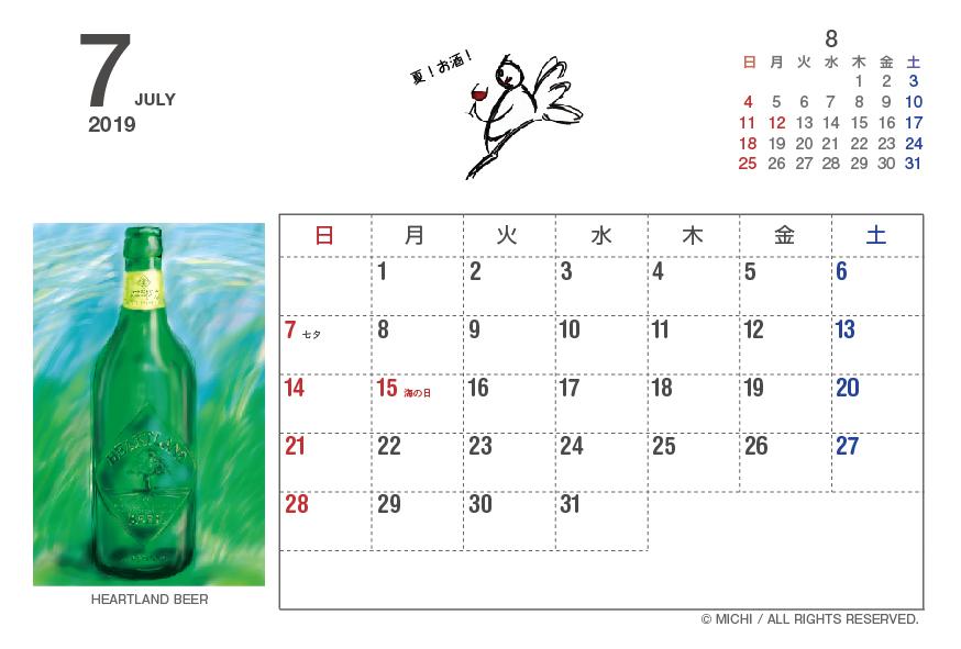 sake_no_koto_calendar-2019_7月
