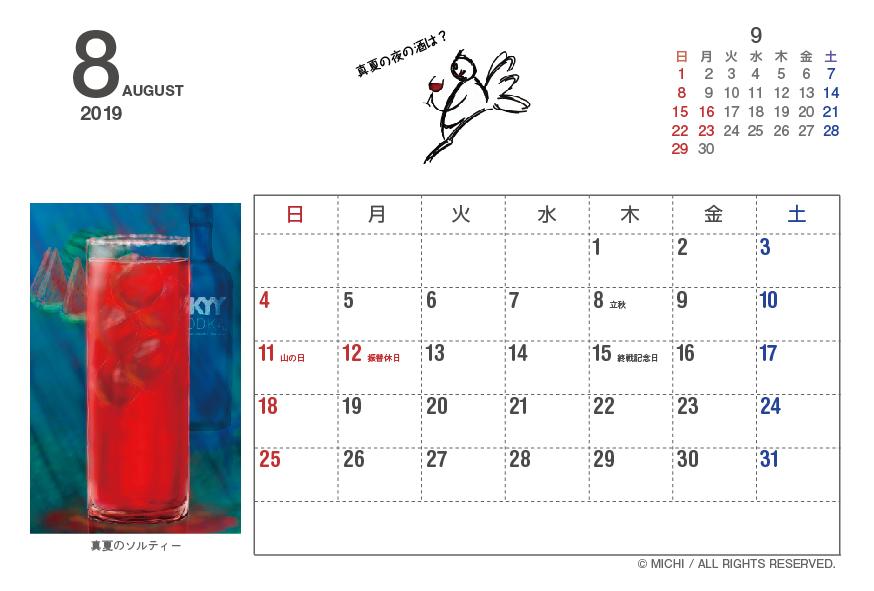 sake_no_koto_calendar-2019_8月