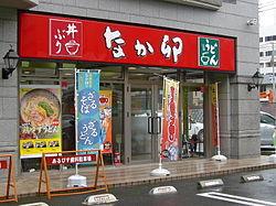 250px-Nakau_Sendaihigashiguchi_Shop.jpg