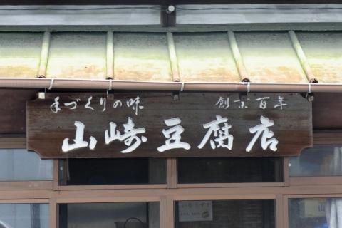 小田原市山崎豆腐店