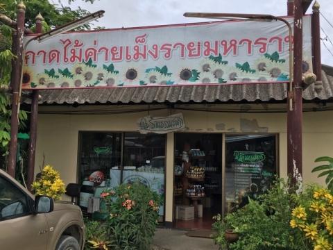 天然素材石鹸販売店