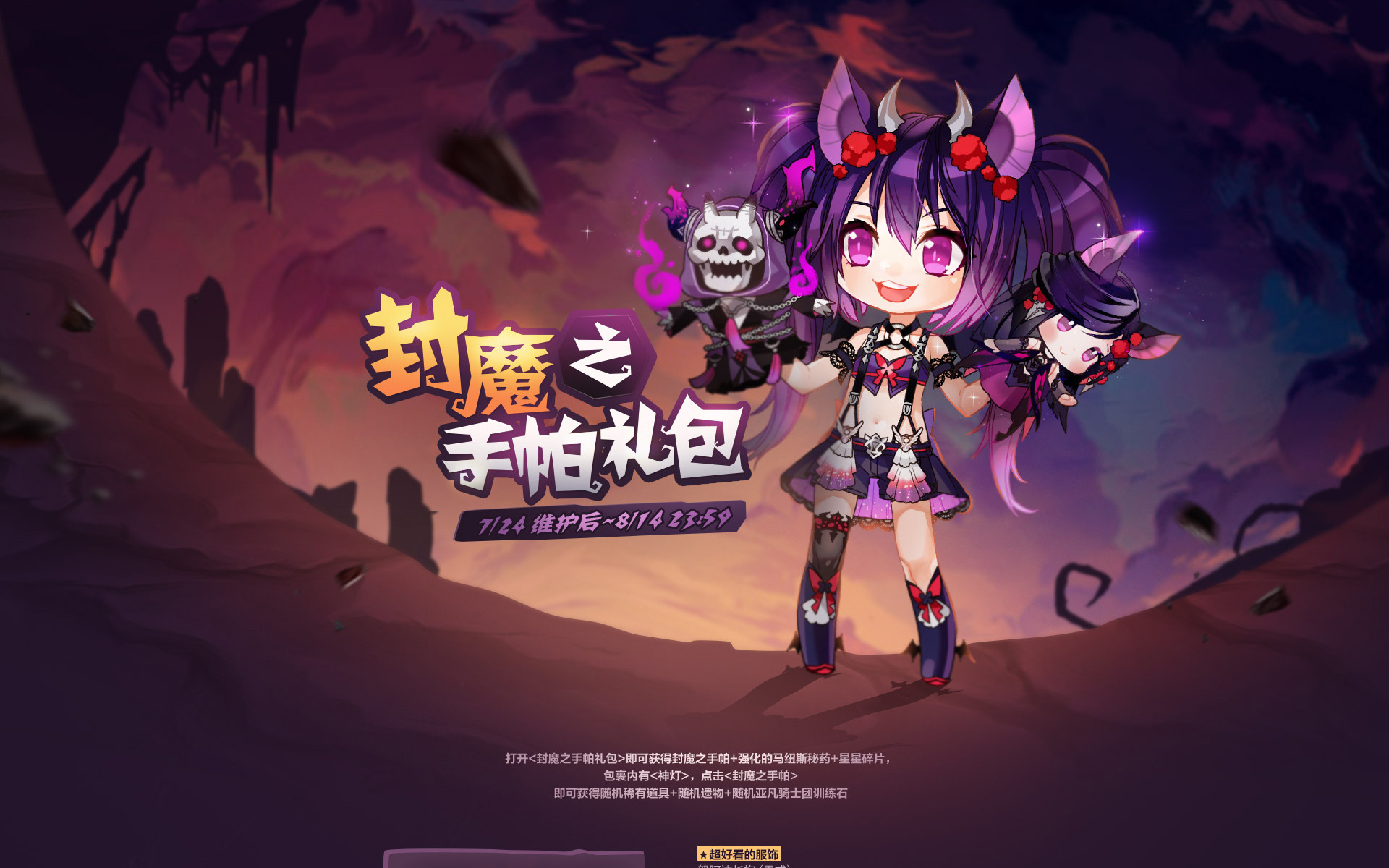 中国マビ190724-B1