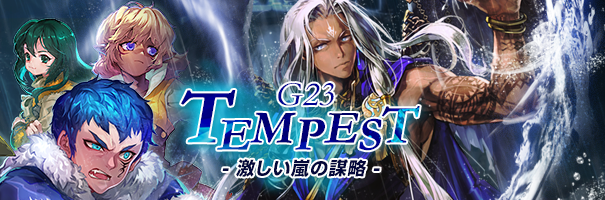 G23テンペスト・バナー