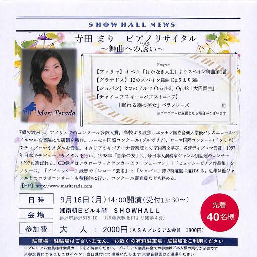 湘南朝日ホールコンサート