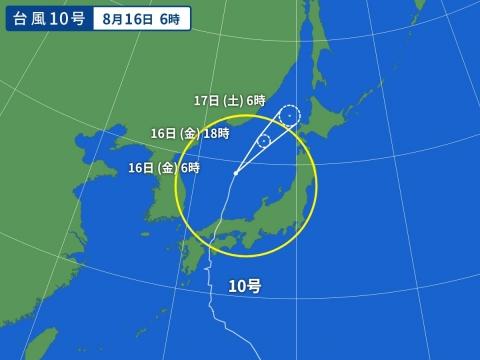 台風10号20190816-0600
