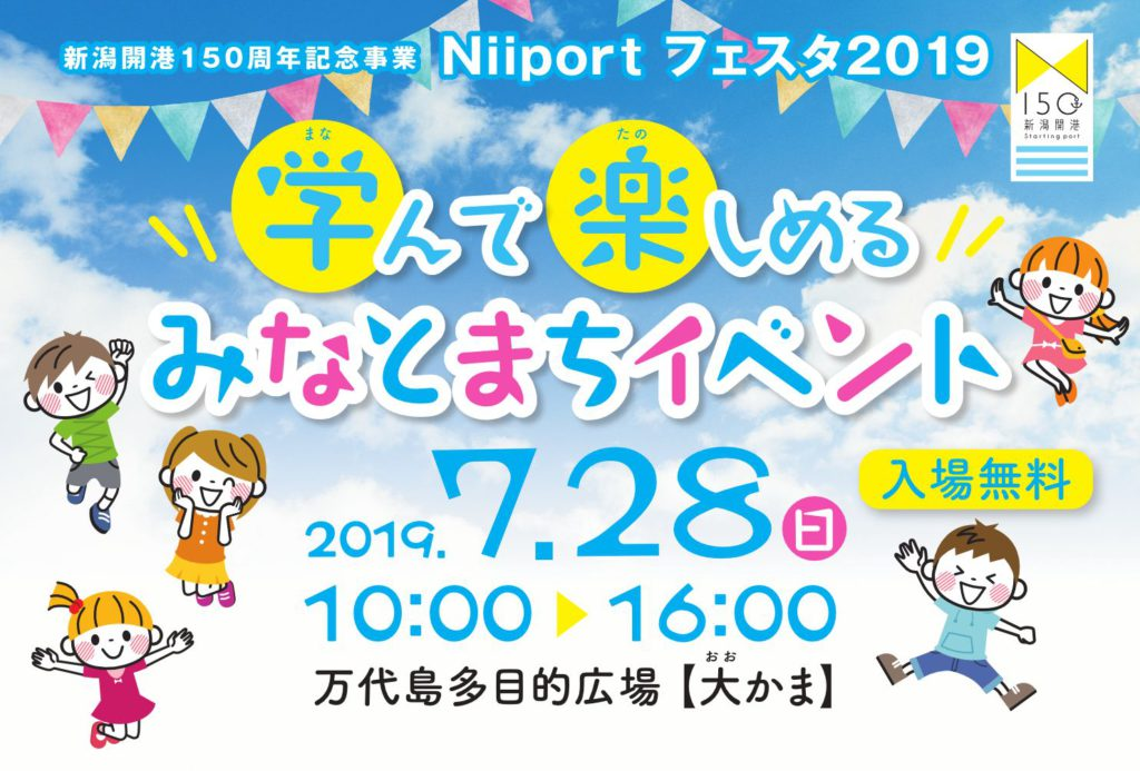 NiiportFESTA-1024x693.jpg