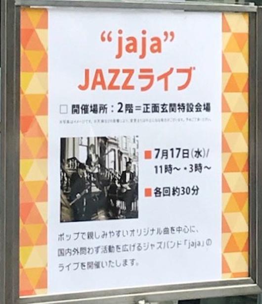 ジャズライブ看板