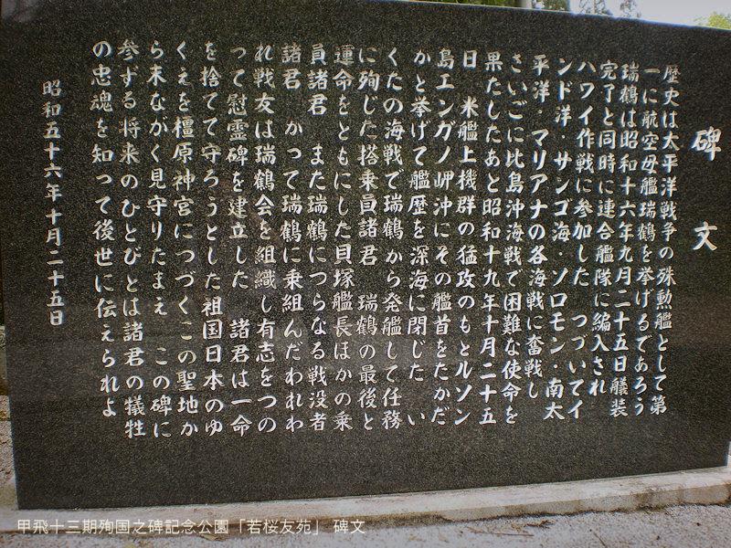 若桜友苑 碑文