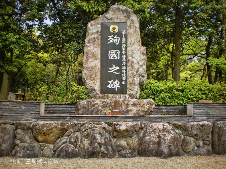 甲飛十三期殉国の碑