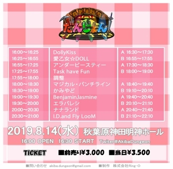 20190814_akibaだんじょん_神田明神ホール_timetable