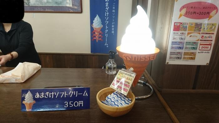 道の駅・酒蔵奥出雲交流館3