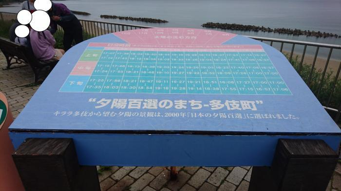道の駅・キララ多伎3