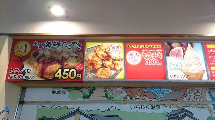 道の駅・キララ多伎4