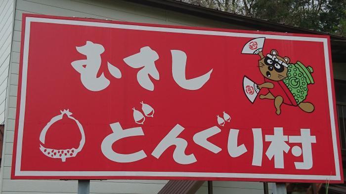 道の駅・豊平どんぐり村