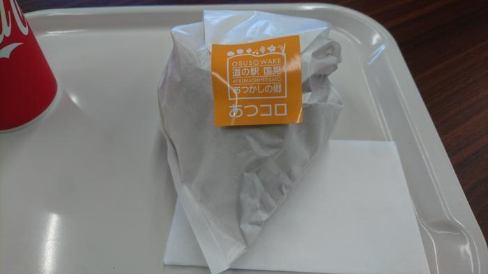 国見バーガーあつコロ(あつかしコロッケ)ドリンクセット2
