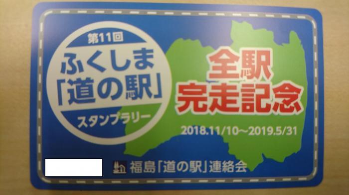 第11回ふくしま「道の駅」スタンプラリー完走記念道の駅カード2