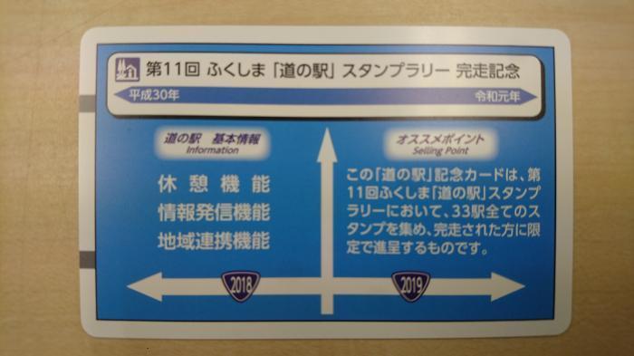 第11回ふくしま「道の駅」スタンプラリー完走記念道の駅カード3