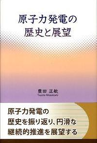 豊田正敏1