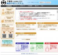 施設予約システムの画面