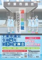 2019年9月議会ポスター
