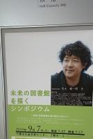 図書館の未来を描くシンポジウム 茂木さんポスター
