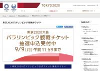 パラリンピックのチケットサイト