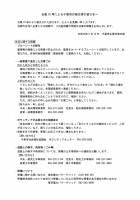 自治会向け配布文書表