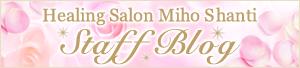 ブログstaffblog-banner