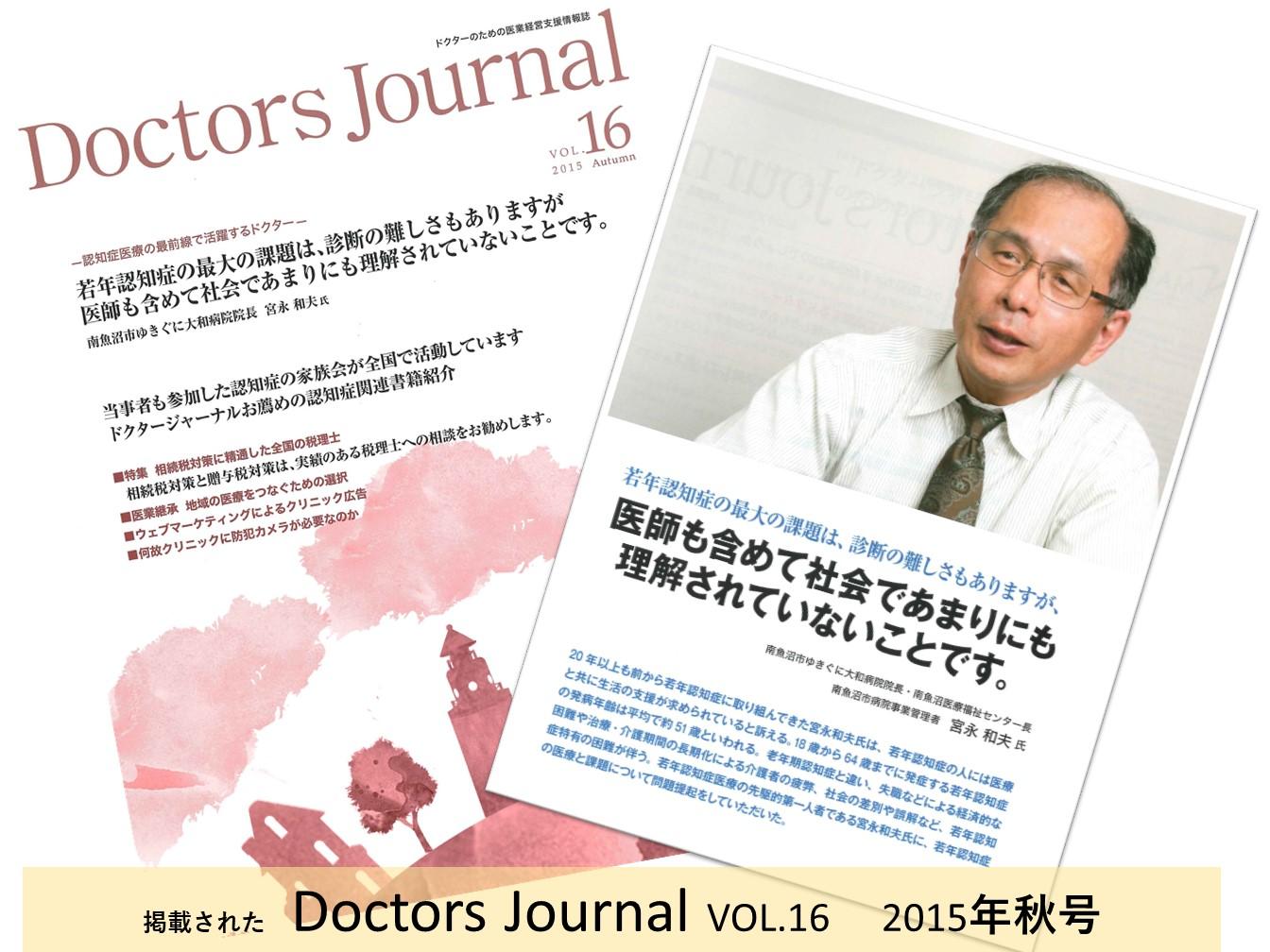 doctors journal表紙・記事