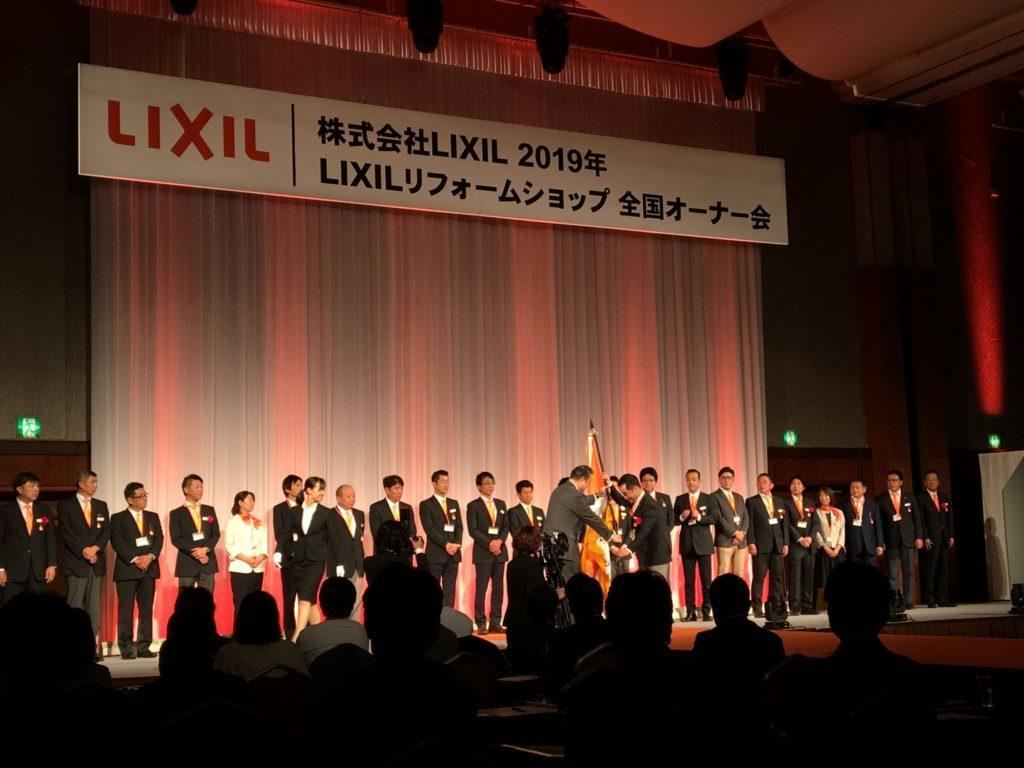 2019LIXIL全国オーナー会福岡